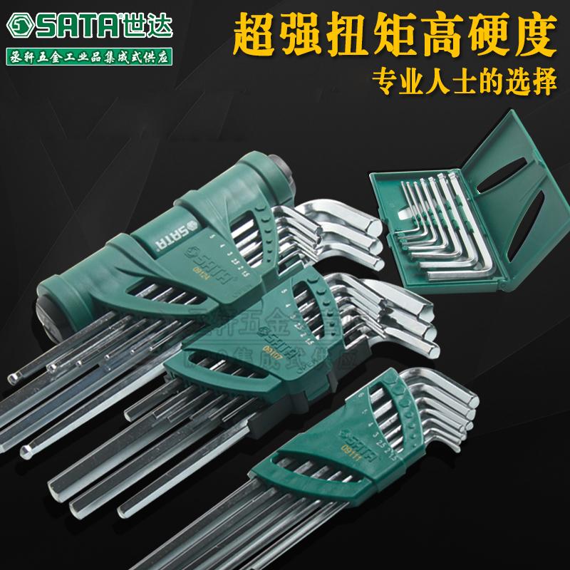 世达工具内六角扳手套装内六方扳手加长平头多功能六角螺丝刀