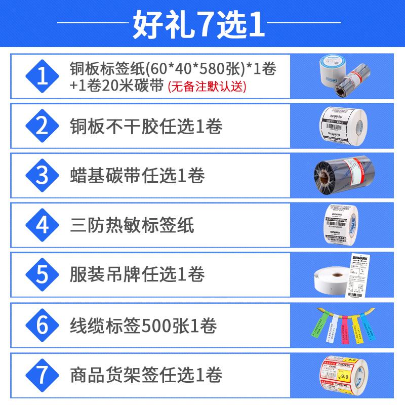 TSC ttp-244pro条码打印机热敏标签不干胶服装吊牌水洗标碳带珠宝合格证贴纸电子面单商品标价签二维码打印机