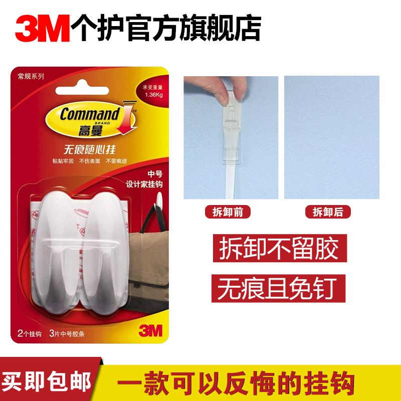 3M可移除無痕掛鉤 美式創意強力免釘免打孔牆壁門後壁掛衣服掛鉤