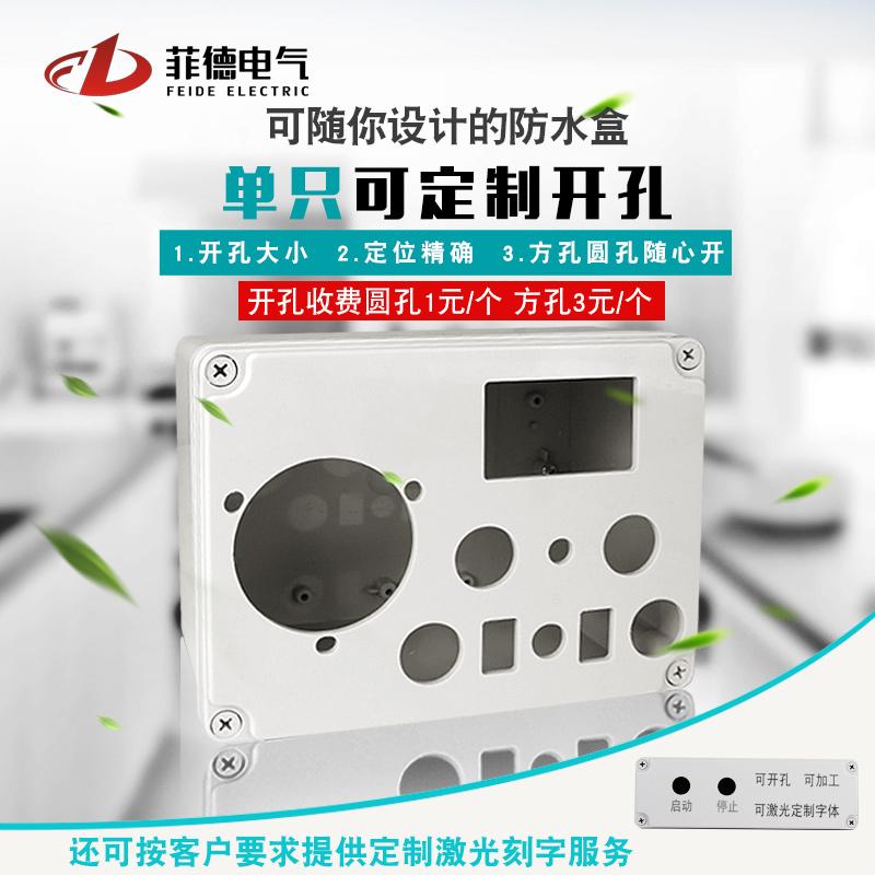 户外防水接线盒塑料壳配电箱监控电源箱室内外端子盒可加工开孔