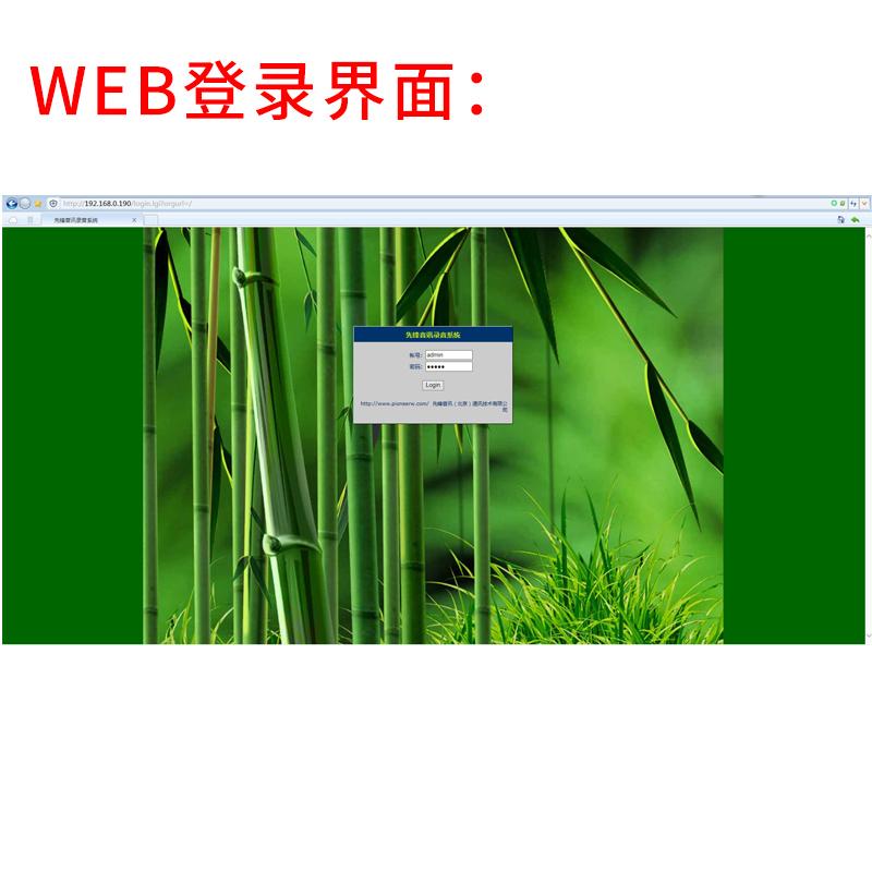 先锋VAA-D1800 电话录音系统16路电话录音仪WEB远程管理自动录音
