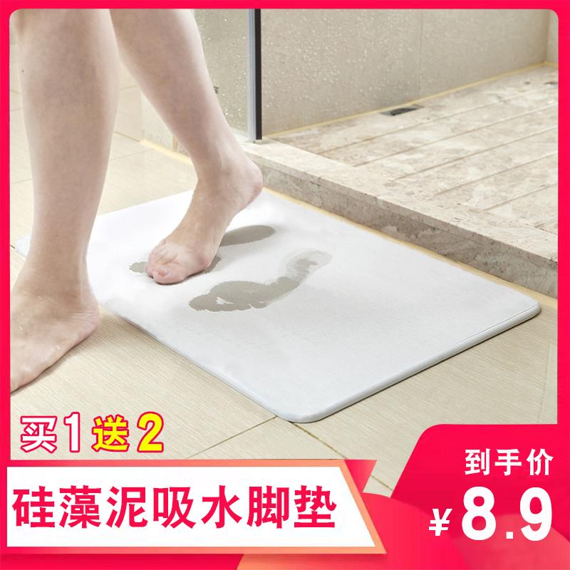 硅藻泥吸水墊廁所衛生間門口防滑硅藻土地墊浴室速乾海藻腳墊家用