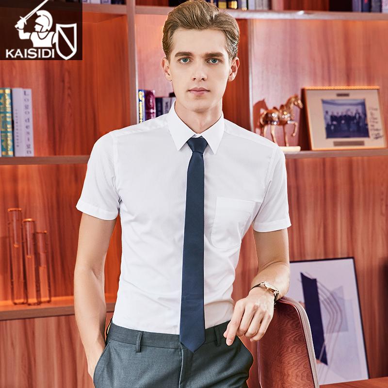 白衬衫男短袖免烫抗皱商务正装职业装工作服工装上班半袖衬衣夏季