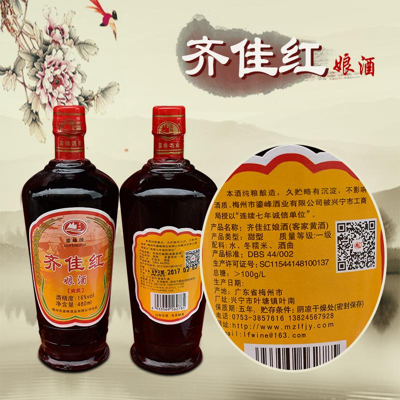礼盒客家娘 2 480ml 火灸 兴宁鎏峰厂家直供客家黄酒齐佳红娘酒