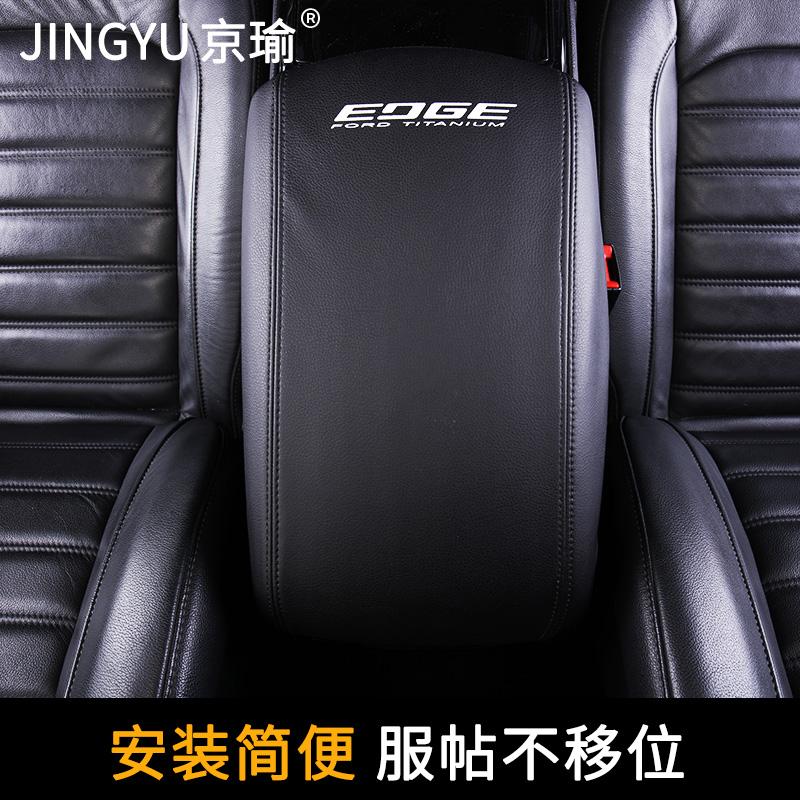 福特锐界中央扶手箱套保护垫改装饰专用内饰配件15-19款汽车用品