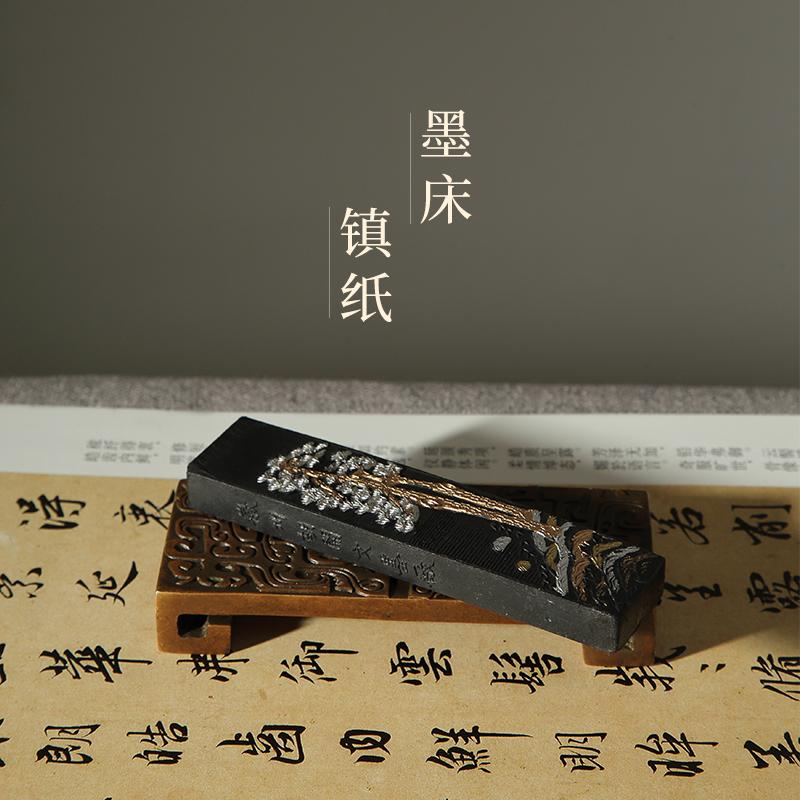 大山皮纸古铜饕餮纹墨床毛笔墨条