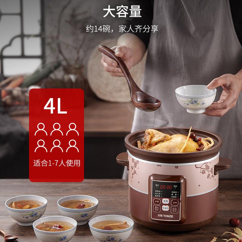 原矿紫砂内胆、文火慢炖:天际 DGD40-40AZWD 紫砂煲汤电炖锅 4L