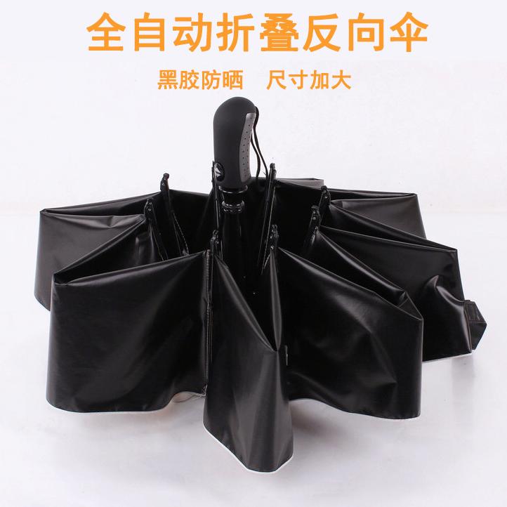 全自動反向傘德國超大號車用雨傘兩人黑膠防紫外線晴雨兩用摺疊傘