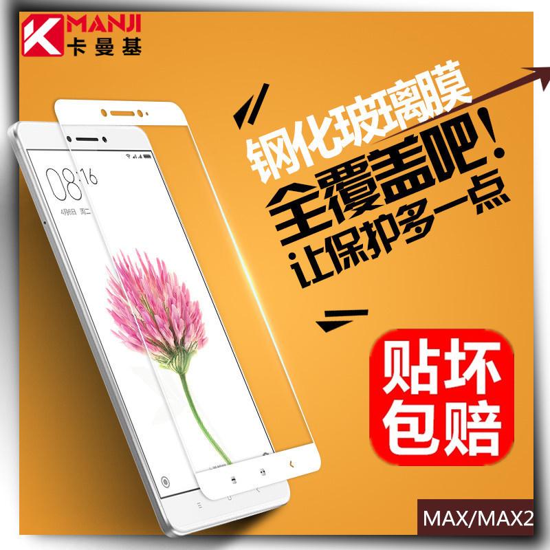 小米MAX鋼化膜全屏覆蓋6.44寸大屏max2手機全覆蓋全包邊原裝防爆