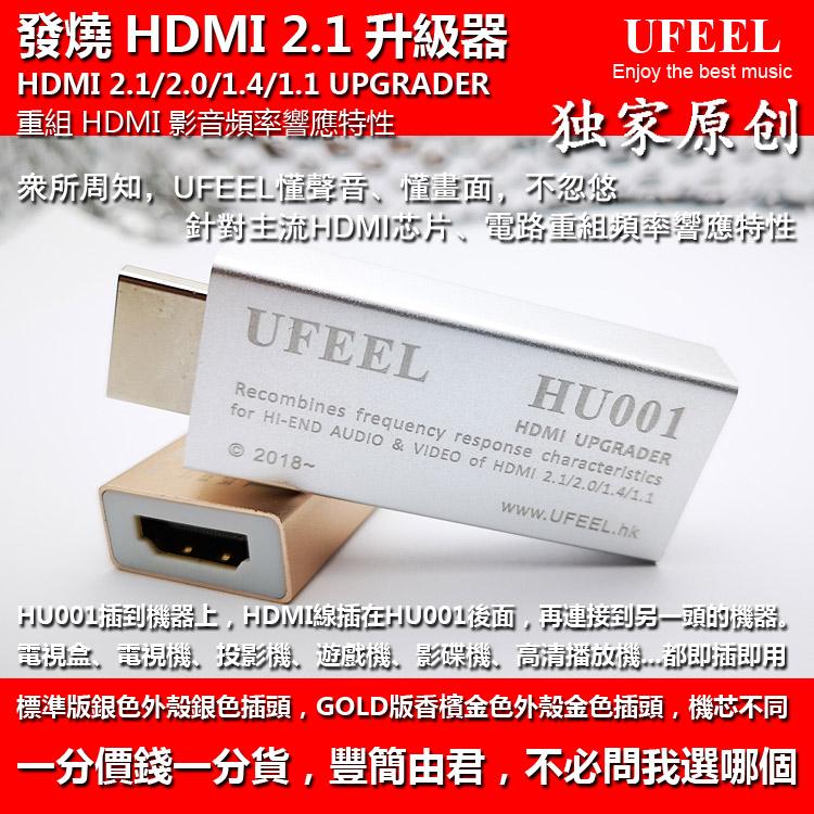 蓝光高清电视投影用 1.4 2.0 2K 4K 兼容 3D 8K 升级器 2.1 HDMI 发烧