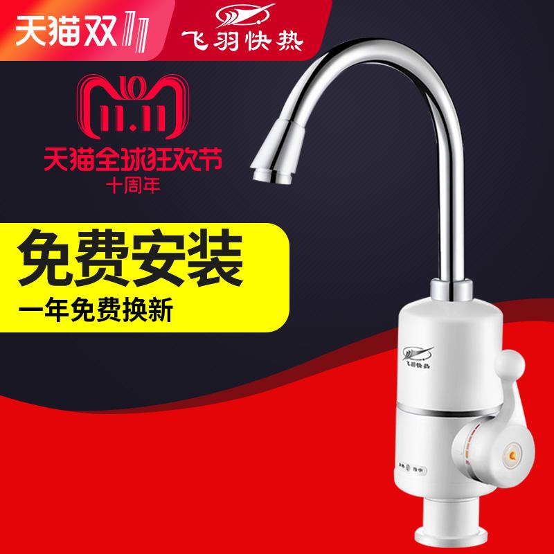 飞羽电热水龙头即热式厨房电热水器家用快热速热自来水加热器厨宝