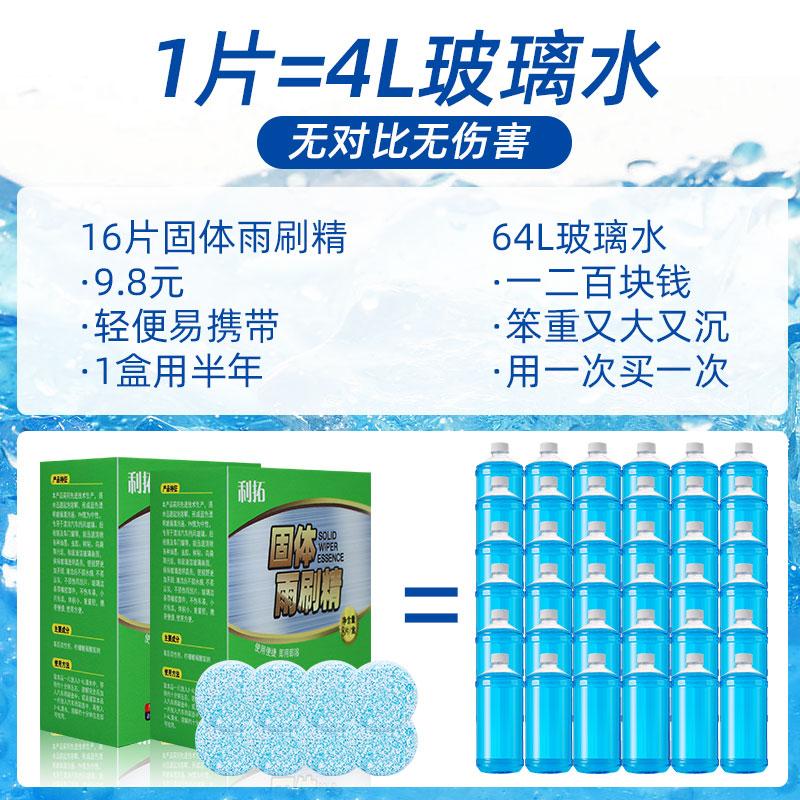 固体玻璃水汽车雨刮器泡腾片浓缩夏季强力车用去污雨刷精四季通用
