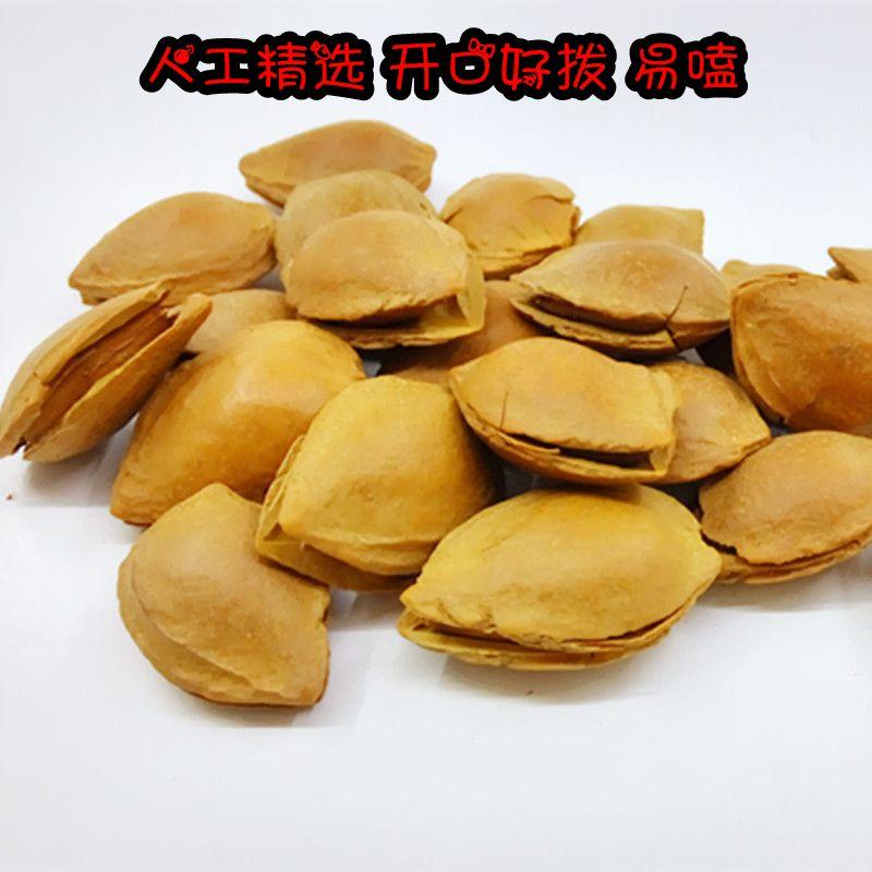 包邮 1000g 小银杏新疆特产奶油味手剥杏仁开口坚果休闲零食
