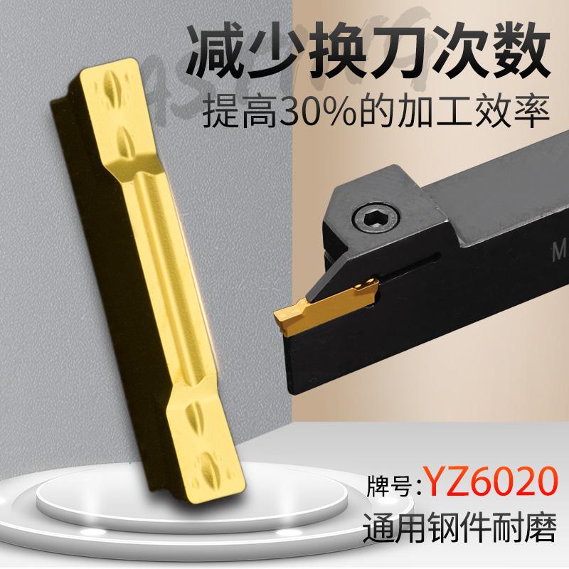 数控切断刀片车床割刀刀粒切槽刀mgmn300-m槽刀片端面刀粒切刀片