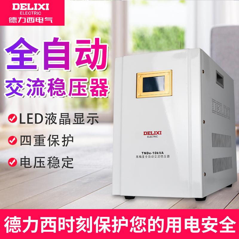 德力西稳压器10000w家用空调单相电源220v大功率全自动调压器10kw