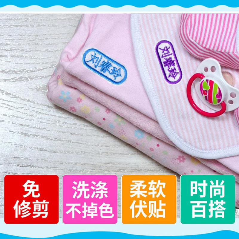 名字贴幼儿园宝宝免缝名字条儿童入园刺绣姓名贴布可缝可熨烫防水