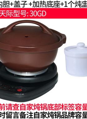 适用天际内胆电砂锅炖锅瓦罐汤煲陶瓷沙锅家用煲汤锅原装电器配件