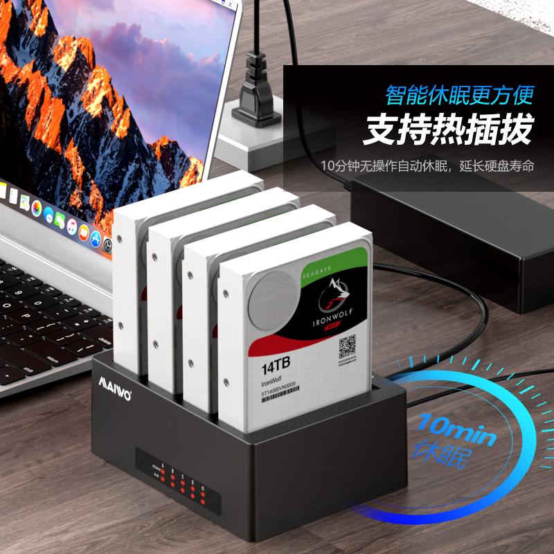 读取硬盘四盘位多功能机械移动硬盘座 USB3.0 串口扩容 K3084U3S 麦沃