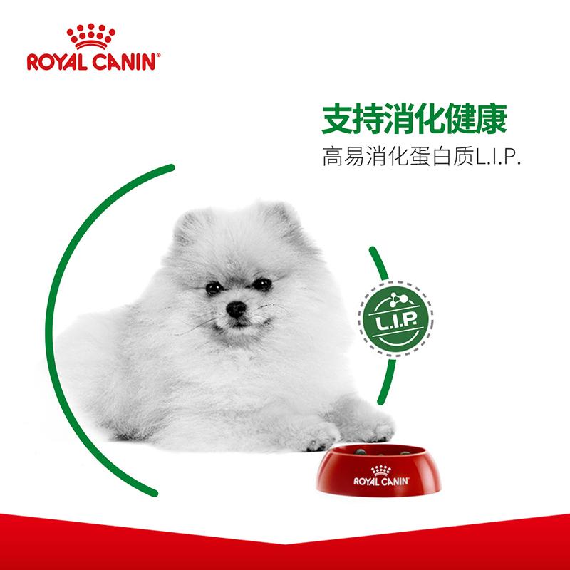 皇家狗粮 居家小型犬成犬粮 PR21/1.5KG*2 泰迪博美室内犬通用优惠券