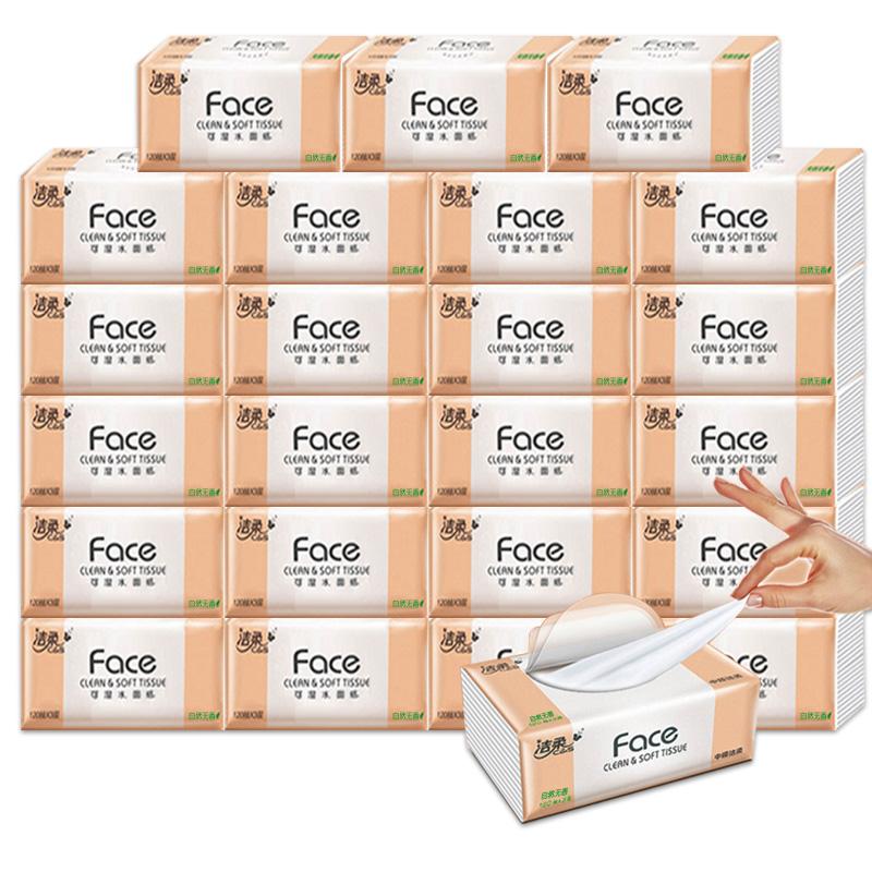 洁柔纸巾抽纸整箱大包家用实惠装卫生纸抽婴儿面巾纸餐巾纸批大号