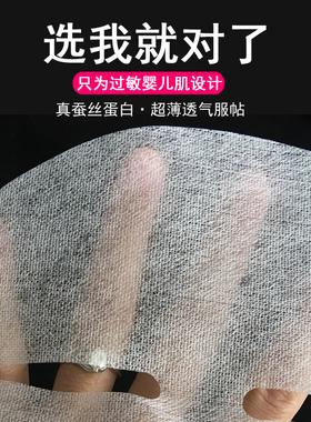 直销真桑蚕丝面膜纸美容院专用水疗超薄蛋白干纸膜一次性20片包邮