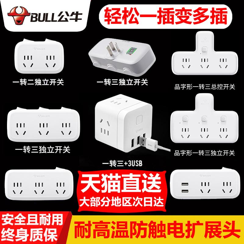 公牛插座转换器插头多功能无线插排插板不带线一转多孔面板二分三