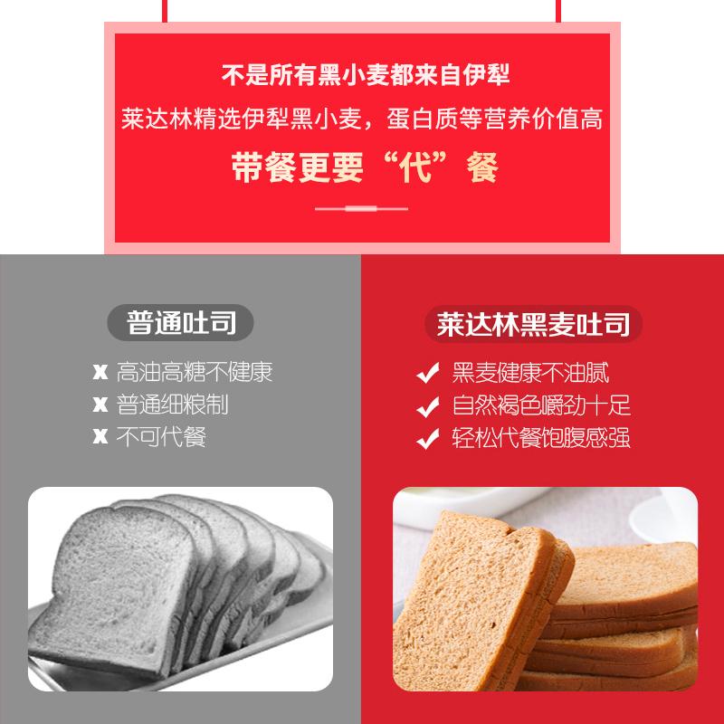 莱达林黑麦全麦面包健身代餐低粗杂粮卡脂早餐食品整箱切片吐司