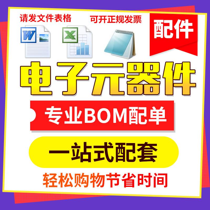 专业电子元件配单 配套采购 定制定做 一站式 电子BOM配单