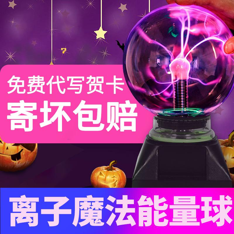 生日礼物魔法水晶球离子球静闪电球触摸感应球创意小礼品车载摆件