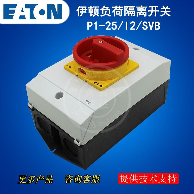 伊頓EATON 隔離開關 P1-25/I2/SVB HI11觸點與N極可新增 防水塵盒