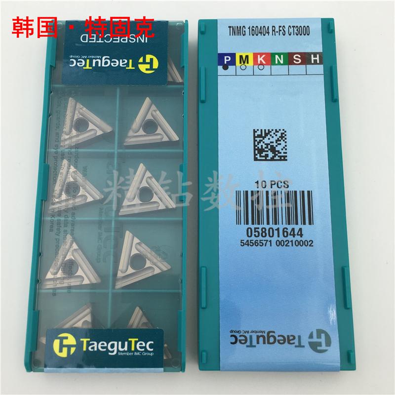 特固克陶瓷数控车刀片TNMG160404/08R/L FS CT3000三角开槽刀片