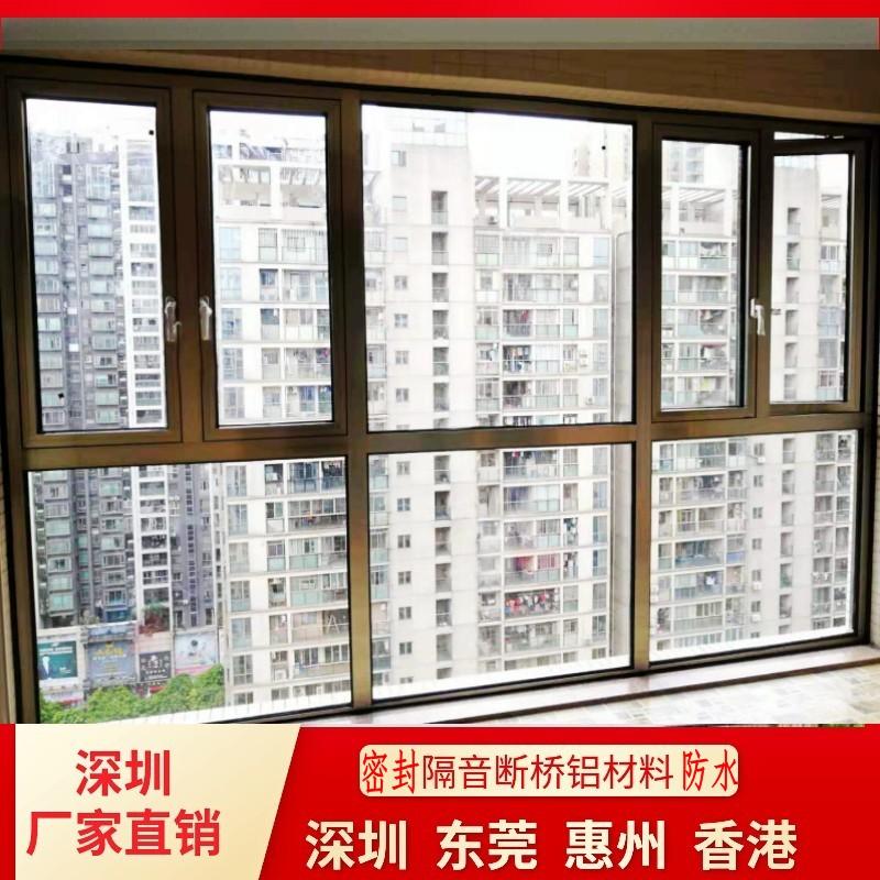 深圳凤铝断桥铝合金门窗户落地平开推拉隔音钢化玻璃封阳台阳光房