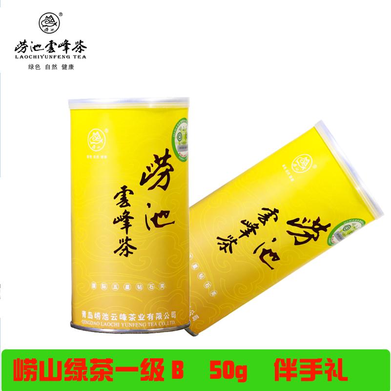 曰照其它绿茶 B 便宜一级 50g 新茶亚博国际娱乐官方网站绿茶桶装 2019 正品青岛崂山绿茶