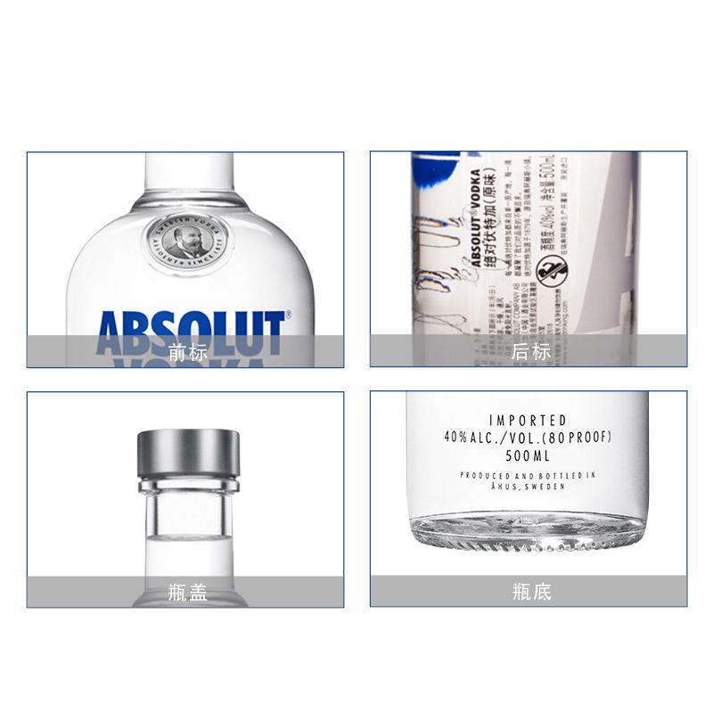 洋酒鸡尾酒烈酒 500ml 绝对伏特加 vodka absolut 瑞典进口经典原味
