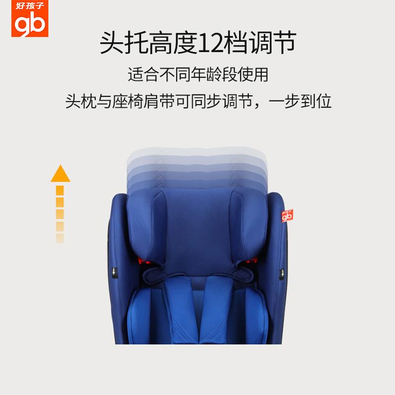 好孩子高速儿童安全座椅汽车用9个月-12岁婴儿宝宝车载isofix便捷