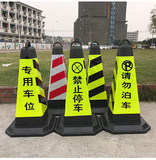 Reflective road cone isolation pier, no parking, ice cream cone, barrel, rubber, no parking, special parking warning column