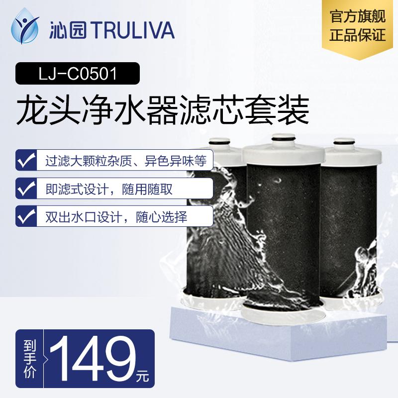 沁園 LJ-C0501水龍頭淨水器濾芯 正品原廠配件(一組3支)