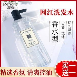 小苍兰洗发水套装香味持久留香水控油去屑止痒女男膏护发素沐浴露