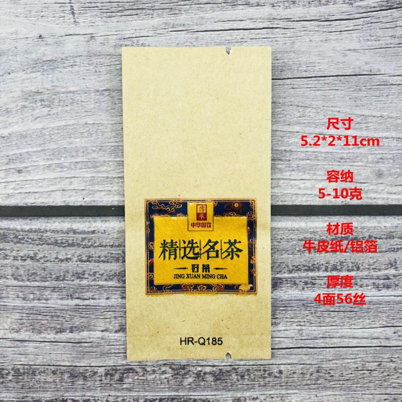 茗茶通用小泡袋5-10克镀铝抽真空袋牛皮纸12克茶叶袋子热封包装袋