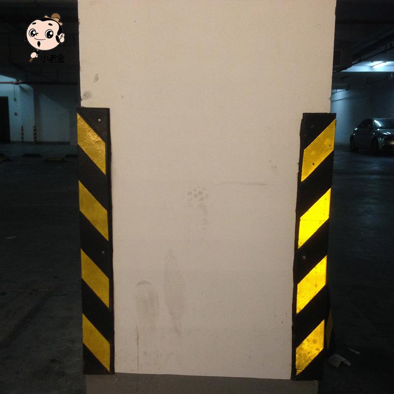 地下车库橡胶墙角防撞条反光条塑料护墙角条交通标志停车场轮廓标