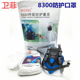 Wei Fei 8300 protective mask 8200 painted double-headed silicone mask protective formaldehyde anti-odor activated carbon mask