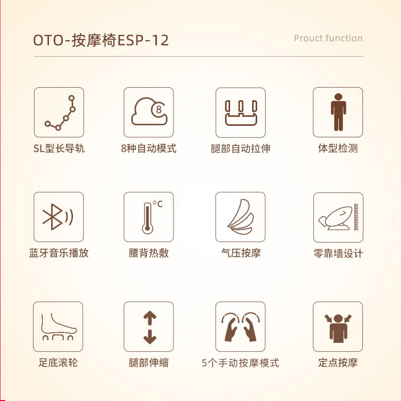 OTO按摩椅新款家用音乐放松全身自动仿太空舱电动按摩沙发 ESP12