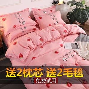 网红款亲肤棉少女心四件套被套床单人床上用品学生宿舍三件套被子