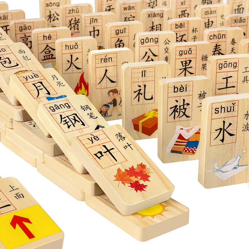 木制多米诺骨牌积木质儿童益智力玩具100粒男女孩汉字拼装识字岁