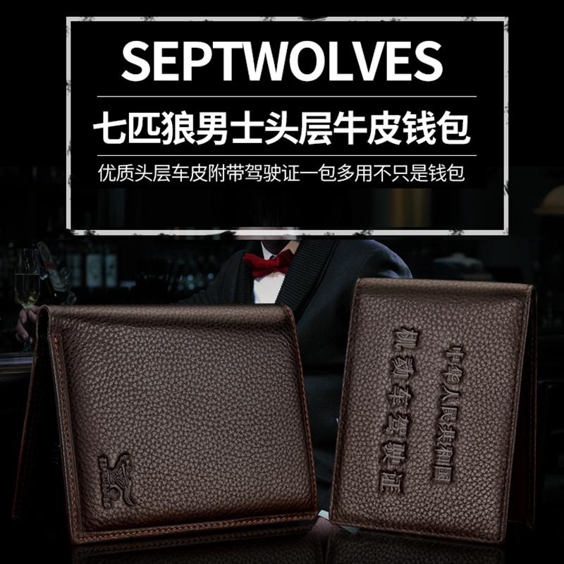 正品 七匹狼男士钱包 短款头层牛皮商务 男式钱夹 带独立驾驶证包