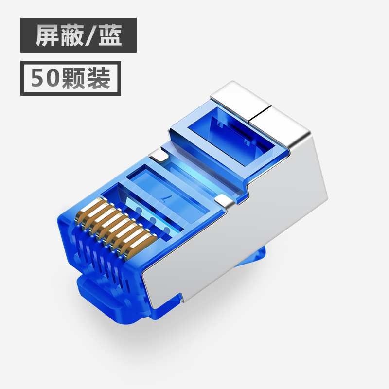超6屏蔽网线六类水晶头镀金三叉千兆电脑连接头rj45网络接头包邮