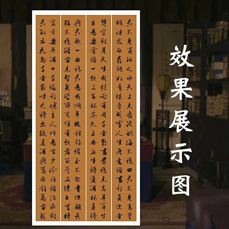 八尺条屏复古国展参赛作品用8尺整张半生熟毛笔书法宣纸包邮