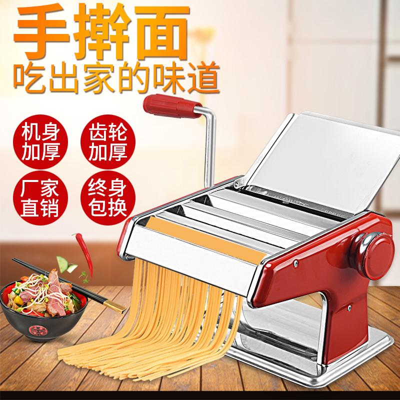加厚家用面条机小型多功能压面机手动不锈钢擀面机饺子馄饨皮机