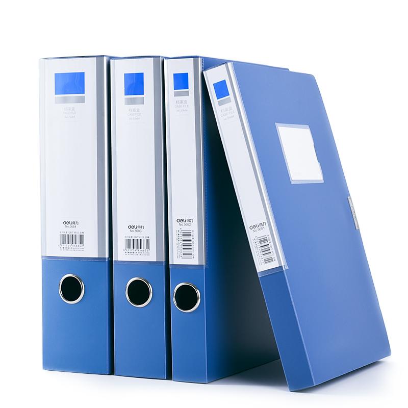 得力A4文件盒档案盒文件夹收纳盒子夹塑料大资料盒5603办公用品包邮5.5cm塑料文件盒55mm资料盒3.5cm 7.5cm