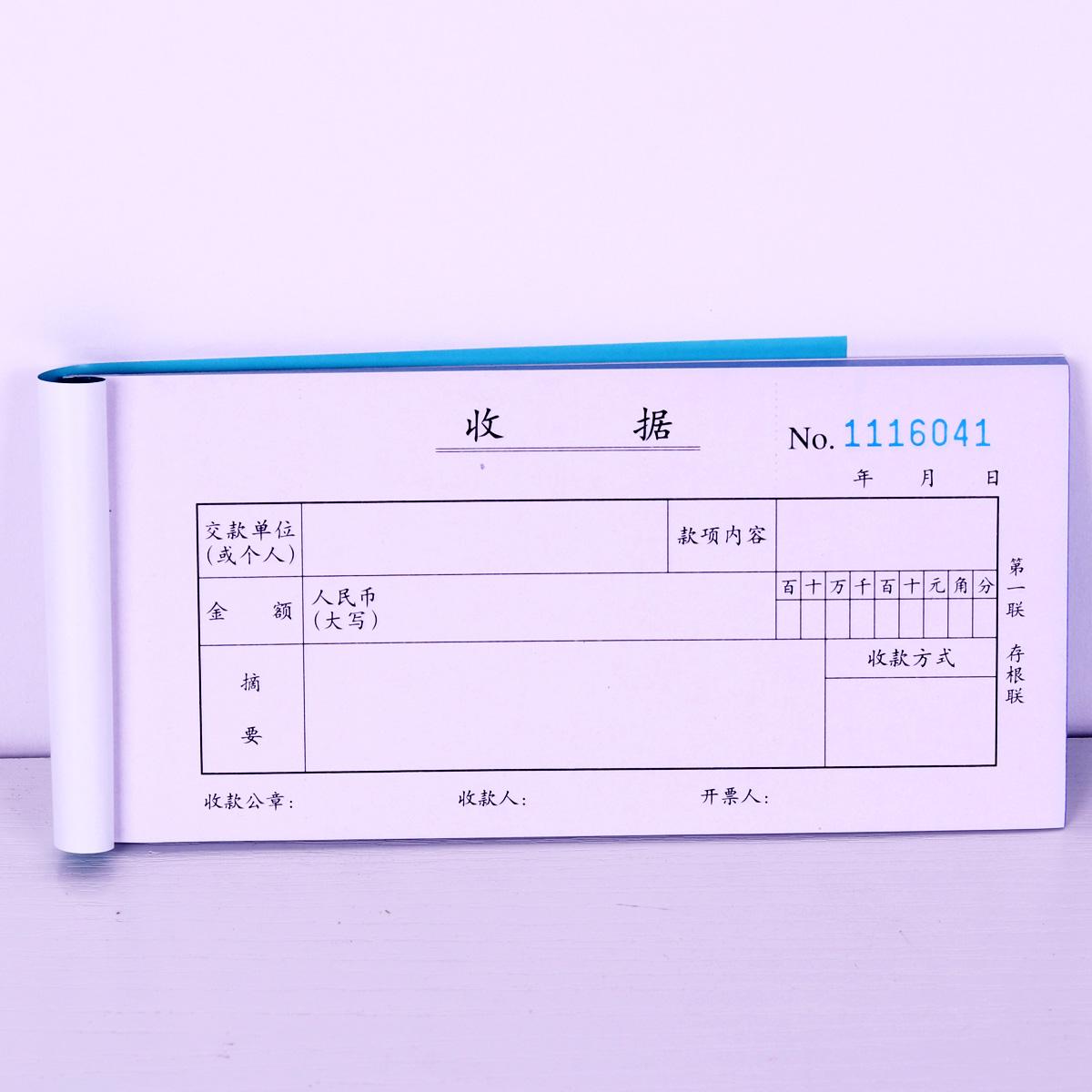 10本装 得力收据单据二联三联无碳复写现金收款收据多栏单栏票据单凭证凭证凭证据财务用品
